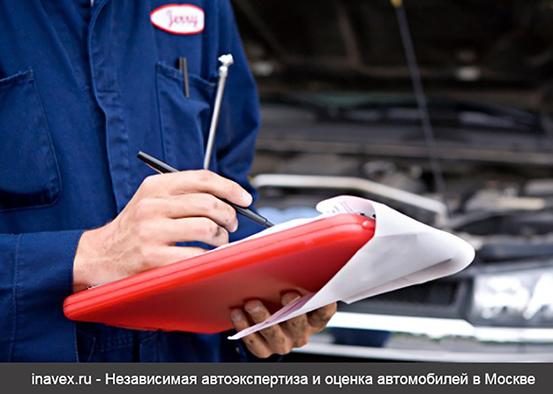 экспертиза оценочной стоимости автомобиля в Москве