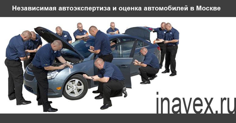 независимая экспертиза автомобиля москва, экспертиза автомобиля москва