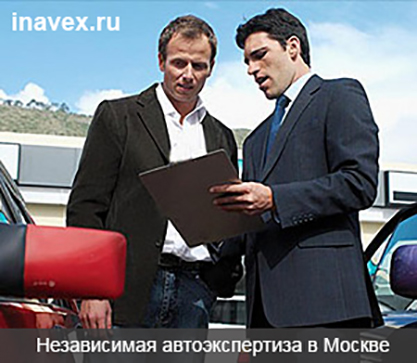 ocenka-avtomobila-moskva