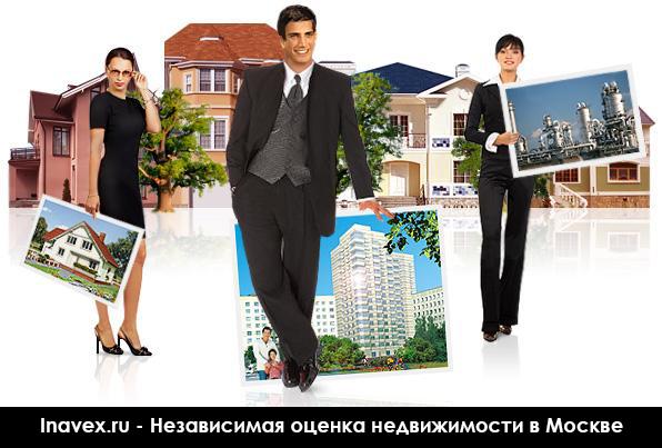 независимая оценка недвижимости в москве, независимая оценка недвижимости, ианвэкс